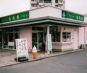 もち吉戸畑店.jpg