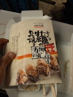 牡蠣たれ焼き押し寿司